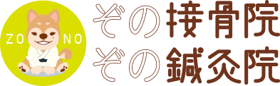 大牟田市の接骨院・整骨院